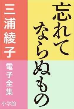 三浦綾子 電子全集 忘れてならぬもの-電子書籍