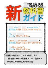 """""""新""""教科書ガイド 英語 中学1年生 STEP22-33"""