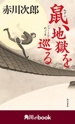 鼠、地獄を巡る (角川ebook)-電子書籍
