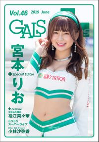 GALS PARADISE plus Vol.46 2019 June