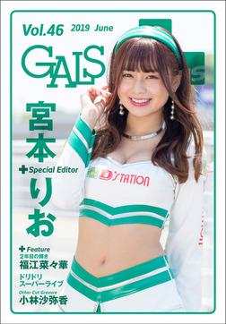 GALS PARADISE plus Vol.46 2019 June-電子書籍