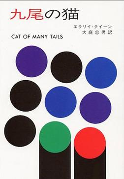 九尾の猫-電子書籍