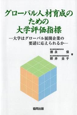 グローバル人材育成のための大学評価指標-大学はグローバル展開企業の要請に応えられるか--電子書籍
