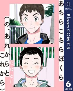 【単話売】あちらこちらぼくら(の、あれからとこれから) 6-電子書籍