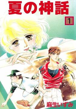 夏の神話(1)-電子書籍