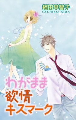 わがまま欲情キスマーク6-電子書籍