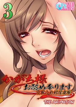 【フルカラー】かがち様、お慰め奉ります~寝取られ村淫夜噺~(ソフトエッチ版)(3)-電子書籍
