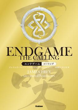ENDGAME ‐ THE CALLING エンドゲーム・コーリング-電子書籍