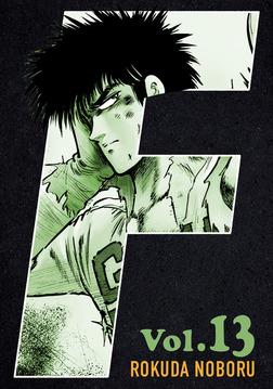 F VOL.13-電子書籍
