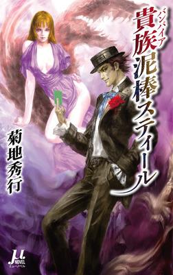 貴族(バンパイア)泥棒スティール-電子書籍