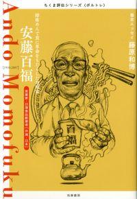 安藤百福 ――即席めんで食に革命をもたらした発明家