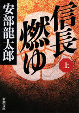 信長燃ゆ(上)-電子書籍