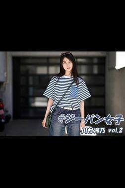 #ジーパン女子 003 川村海乃 vol.2-電子書籍
