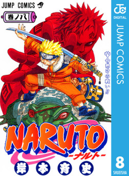 NARUTO―ナルト― モノクロ版 8-電子書籍