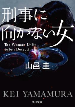 刑事に向かない女-電子書籍