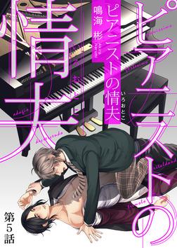 ピアニストの情夫(いろおとこ) 第5話-電子書籍