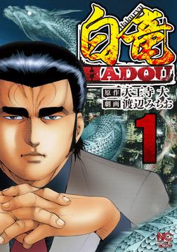 白竜HADOU 1-電子書籍