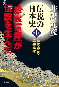 伝説の日本史 第1巻~神代・奈良・平安時代 「怨霊信仰」が伝説を生んだ~-電子書籍