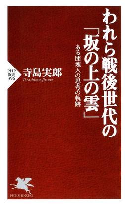 われら戦後世代の「坂の上の雲」 ある団塊人の思考の軌跡-電子書籍