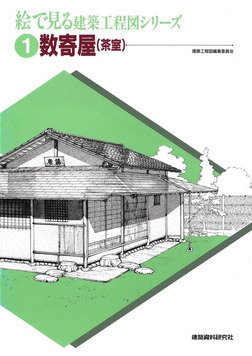 数寄屋(茶室)-電子書籍