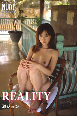 REALITY 灘ジュン-電子書籍