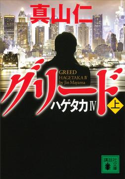 ハゲタカIV グリード(上)-電子書籍