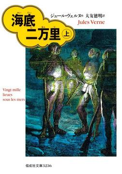 海底二万里(上)-電子書籍