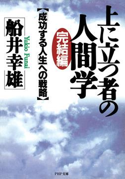 完結編・上に立つ者の人間学 「成功する人生」への戦略-電子書籍