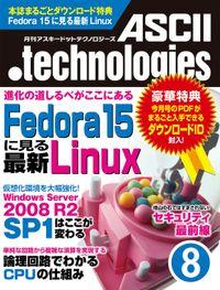 月刊アスキードットテクノロジーズ 2011年8月号