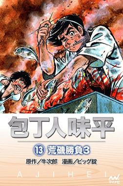 包丁人味平 〈13巻〉 荒磯勝負3-電子書籍