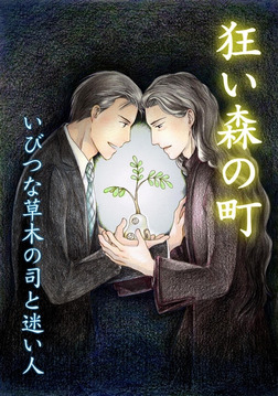 狂い森の町~いびつな草木の司と迷い人~(1)-電子書籍