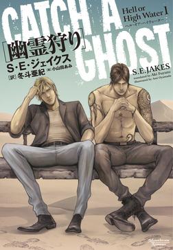 ヘル・オア・ハイウォーター(1)幽霊狩り-電子書籍