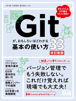 Gitが、おもしろいほどわかる基本の使い方33 改訂新版-電子書籍