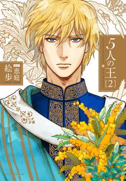 5人の王 2-電子書籍