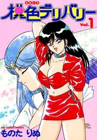桃色デリバリー Vol.1