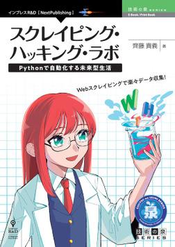 スクレイピング・ハッキング・ラボ Pythonで自動化する未来型生活-電子書籍
