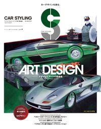 CAR STYLING Vol.6