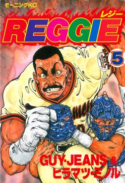 REGGIE(5)-電子書籍