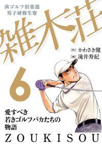 茜ゴルフ倶楽部・男子研修生寮 雑木荘 6