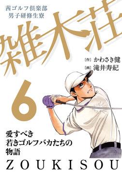 茜ゴルフ倶楽部・男子研修生寮 雑木荘 6-電子書籍