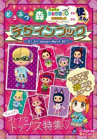 どうぶつの森 デザインブック~ぴこぷり January-March 2017~
