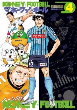 マネーフットボール 4巻-電子書籍
