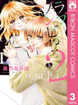 ラブゾンビ!? 2 ~the Kiss~ 3-電子書籍