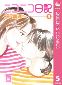 ニコニコ日記 5-電子書籍