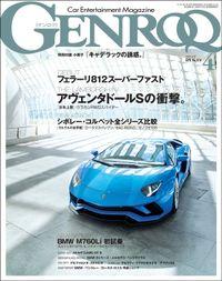 GENROQ 2017年4月号