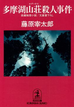 多摩湖山荘(ログハウス)殺人事件-電子書籍