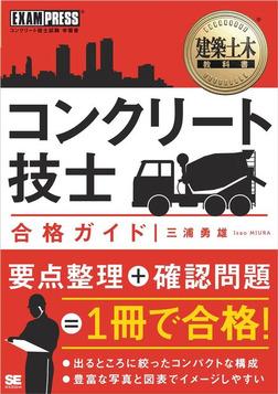 建築土木教科書 コンクリート技士 合格ガイド-電子書籍