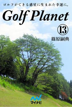 ゴルフプラネット 第13巻 ゴルフの泣き笑いはゴルファーを元気にする-電子書籍