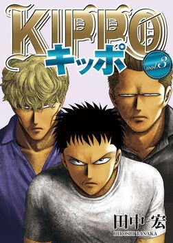 KIPPO vol.3-電子書籍