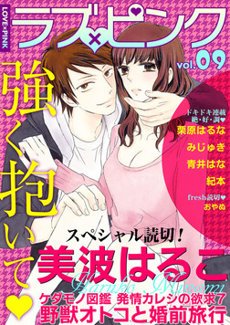 ラブ×ピンク 第9巻-電子書籍